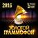 Various Artists - Золотой Граммофон 2016