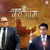 Bole India Jai Bhim Original Motion Picture Soundtrack EP