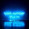 19. アンコール - back number
