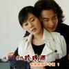 讓愛化作珍珠雨 (電視劇原聲專輯1) - Hsu Chia-Liang & Christine Hsu