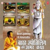 Barah Jyotirling Ki Amar Katha Vol 2