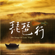 "The Songs of Lute ""Pipa"" - Chou Chin-Hung, Huang Xiang-Xun & Ragi Lierner"