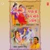 Radha Ke Man Bhaye Shyam Vol 2