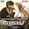 Thavazhnthidum Thangapoove From Veera Sivaji Single