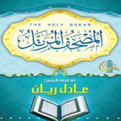 Surat Al Kawthar-Al Sheikh Adel Rayan