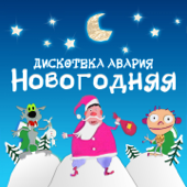 Новогодняя - Diskoteka Avariya