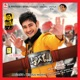 Aagadu Original Motion Picture Soundtrack EP