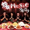 Chaofan Music - EP ジャケット写真