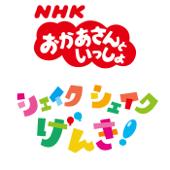 シェイク・シェイク・げんき!(NHKおかあさんといっしょ)
