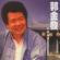 燒肉粽 - Guo Zing Fa
