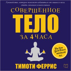 The 4 Hour Body [Russian Edition]: An Uncommon Guide to Rapid Fat Loss, Incredible Sex and Becoming Superhuman (Unabridged)