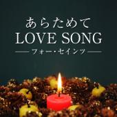 Aratamete Love Song