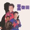 悲戀的公路 - 葉啓田