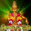 Sri Ayyappa Stuthi