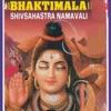 Bhaktimala Shivsahastra Namavali