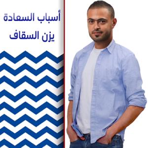 Yazan Al Saggaf - Asbab Al Saadah