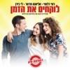 Lokchim Et Ha'zman - Roni Dalumi, Elihana Tidhar & Lee B.