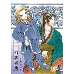 Twelve Kingdoms  Original Soundtrack 1 Juni Genmu Kumikyoku