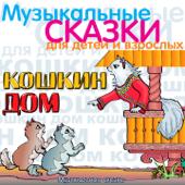 Кошкин дом (Музыкальная сказка)