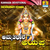 Amruthadhare Ayyappa Mp3 Songs Download Pagaltunes Com
