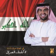 Kollona Al Iraq - Hussain Al Jassmi - Hussain Al Jassmi