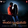 Andhari Bandhuvaya (Original Motion Picture Soundtrack)