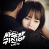 Let's Fight Ghost (Original Television Soundtrack), Pt. 5 - Single - Kim So Hyun
