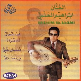 music brahim el alami