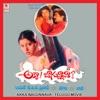 Akka Bagunnava Original Motion Picture Soundtrack EP