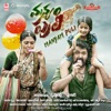 Manyam Puli Original Motion Picture Soundtrack Single
