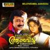 Meleparambil Aanveedu (Orginal Motion Picture Soundtrack) - EP