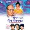 Sangam Bhim Gautam Ka