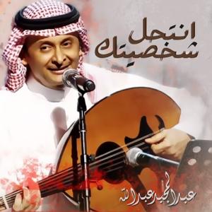 Abdul Majeed Abdullah - Antehel Shakhseytak