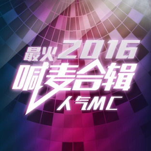 2016最火MC – EP – Various Artists
