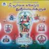 Sri Durkai Kavasamum Thudipaadalkalum