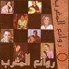 Verschillende artiesten - Rawaï el maghreb kunstwerk