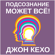 John Kehoe - Mind Power [Russian Edition]: Into the 21st Century (Unabridged)