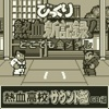 Bikkuri Nekketsu Shin Kiroku! - Dokodemo Kin Medal (Gb) - Clarice Disc