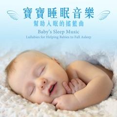寶寶睡眠音樂-幫助入眠的搖籃曲