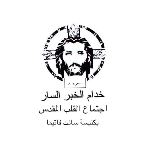إجتماع السبت - خدام الخبر السار