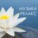 Шум моря - Музыка Релакс Коллекция