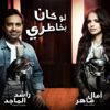 Law Kan Bekhatri - Rashed Al Majid & Amal Maher mp3