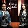Law Kan Bekhatri - Rashed Al Majid & Amal Maher