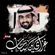Gaziy Bin Sahab - Ash Ras Al Moteri