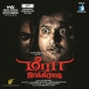 Meera Jaakiradhai (Original Motion Picture Soundtrack) - Single - Raj Thillaiyampalam
