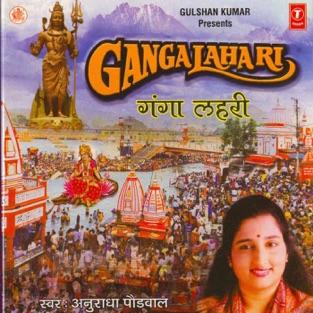Ganga Lahari – Anuradha Paudwal