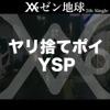 YSP - Single ジャケット画像