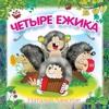 Четыре ёжика: детские песни - Наталия Лансере