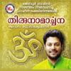 Thiru Namarchana