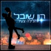 Halayla Tzair - Single - Ron Shoval